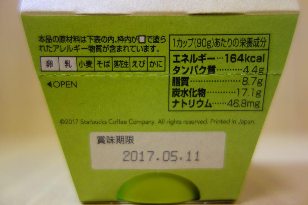 スタバ 抹茶プリンのカロリー