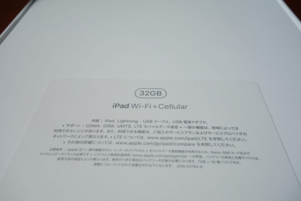 iPad 2017 5th ブログ用に買ってきた 開封編