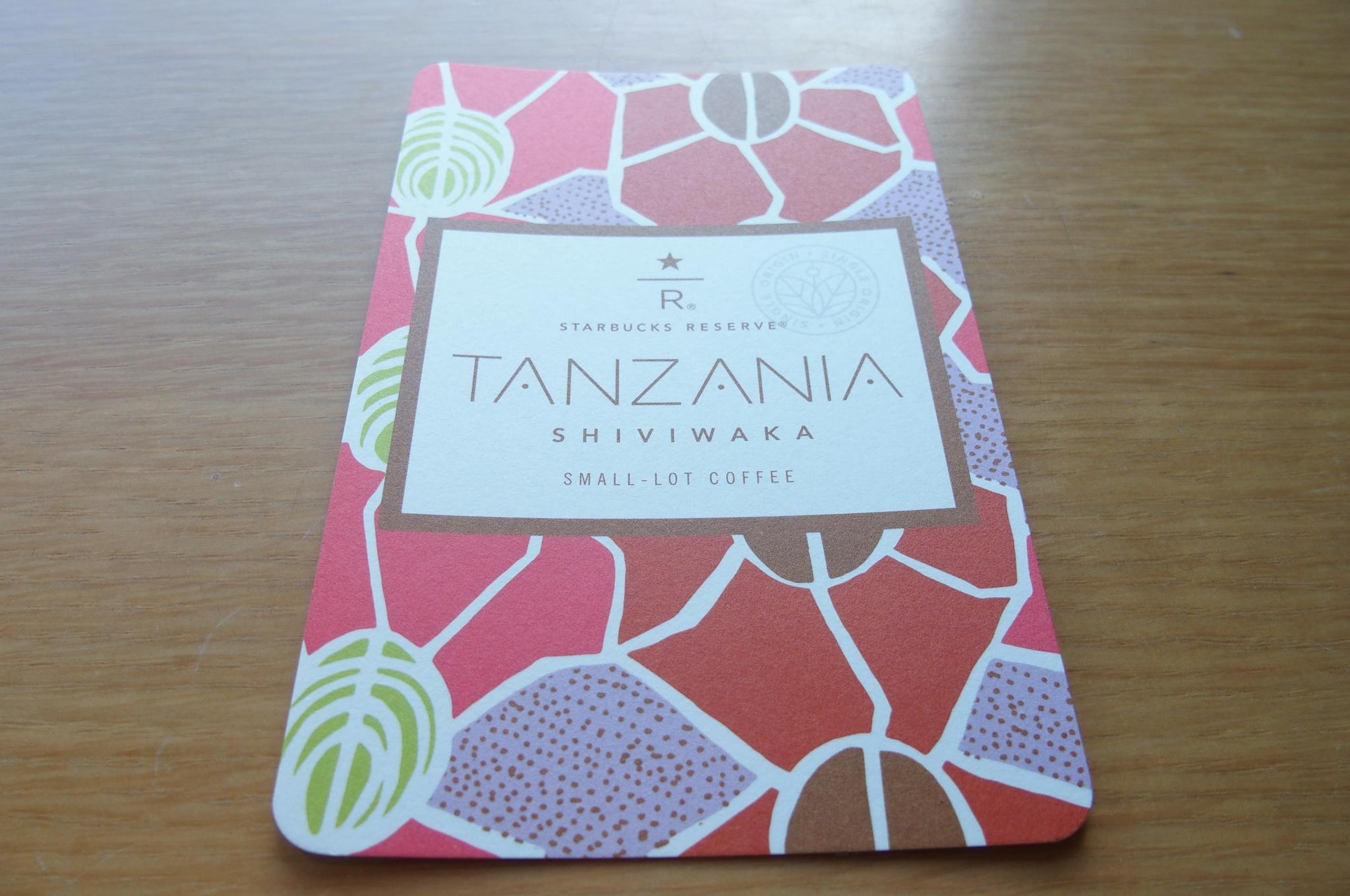 タンザニア シヴィワカ